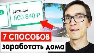7 СПОСОБОВ ЗАРАБОТАТЬ 10000$ В ИНТЕРНЕТЕ | Как заработать в интернете 2019 (скрины)