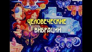 Мир психической энергии (4) Человеческие вибрации