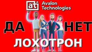 Проверка Avalon Technologies.Платит или нет сайт Avalon.ltd