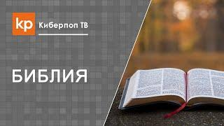 Не все понимаю в Библии. Как быть?