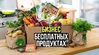 Бизнес идеи 2021 | Как заработать миллион рублей на бесплатных продуктах