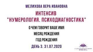 """Ирина Орда. Интенсив """"Нумерология. Психодиагностика"""". День 3. 31.07.2020г."""