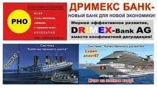 ИСКР. Деньги - это инструмент для маскировки рабства. Банк ДРИМЕКС - РАЙ для предпринимателей.