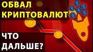 Крах криптовалют! До куда может упасть ? Прогноз биткоина, рипла, эфира. Курс биткоина.