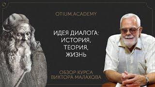 Виктор Малахов Идея диалога: история, теория, жизнь. Обзор онлайн-курса