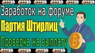"""Заработок биткоина на форуме""""Партия Штирлиц"""".Проверка на выплату."""