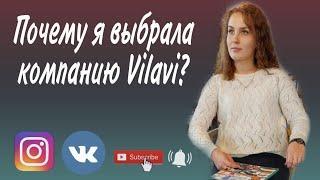 Почему я выбрала компанию Vilavi? Сетевой онлайн. Современный сетевой бизнес. Профессия Будущего.