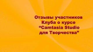 Отзыв о курсе Camtasia Studio для Творчества, Светланы Талановой