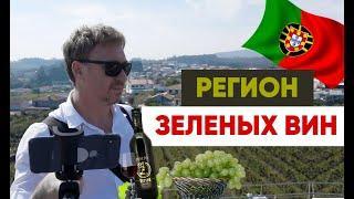 [ПОРТУГАЛИЯ] Путешествие по винодельням региона Зеленых Вин