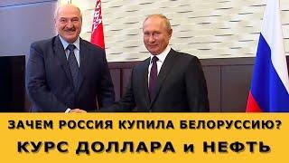 Зачем Россия покупает Белоруссию? Курс доллара и рынок нефти сегодня, 15 сентября