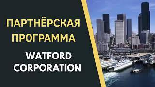 # Watford LLC ЗАРАБОТАЙТЕ $864 даже без вложений/Партнерская программа