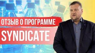 Дмитрий Тодосиенко. Бизнес на продаже воды. Отзыв о программе SYNDICATE by GeniusMarketing
