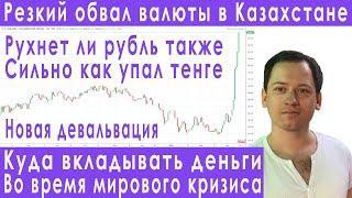 Падение курса тенге что будет с рублем прогноз курса доллара евро рубля валюты на апрель 2020