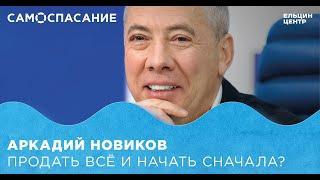 Самоспасание. Аркадий Новиков. Продать всё и начать сначала?