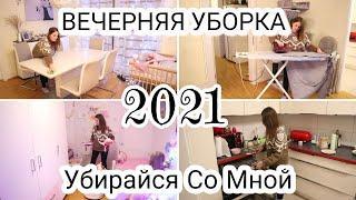 ВЕЧЕРНЯЯ УБОРКА 2021 || Супер Мотивация на Уборку || Глажка, Стирка, Эффективная Уборка Квартиры