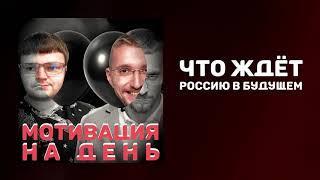 Что ждёт Россию | Почему люди бедные | Мотивация на день