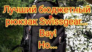 Лучший бюджетный рюкзак? Обзор, отзыв о Swissgear 8810