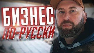 Оптовый Бизнес ПО-РУССКИ / Купить Дороже - Продать ДЕШЕВЛЕ