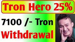 Tron Hero 25% | 7100  Tron Income | 2 Cr. Tron बैलेंस Smart Contract