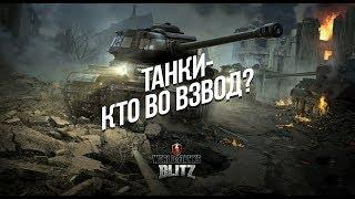 Wot Blitz (Вот блитз) - Кто во взвод?