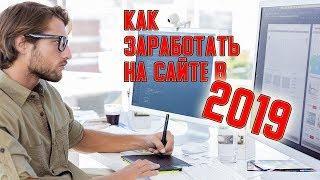 Сайт за 5 минут и заработок в 500 000 рублей РЕАЛЬНО!