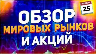 Прогноз курса доллара на 2021, IPO Segezha Group, акции Viacom CBS, сезон отчетов США