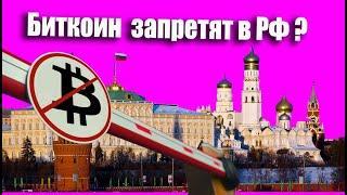 Нужен ли запрет биткоина в России? | Новости криптовалют | Блог Гарри Ларина