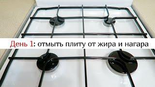 ✔ День 1: отмыть плиту от жира и нагара | Календарь уборки. Мотивация на уборку!
