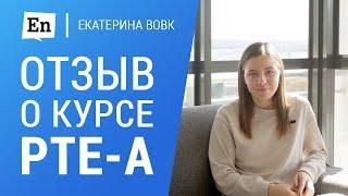 Отзыв о курсе подготовки к PTE Academic (Наталья)