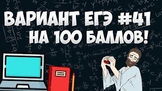 Вариант ФИПИ на 100 баллов #41 (математика ЕГЭ профиль)