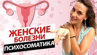 Психосоматика женской сексуальности. Анаэль Гор