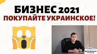 Бизнес идеи 2021. Бизнес по украински. Идеи для бизнеса в 2021. Какой бизнес открыть в 2021 году?