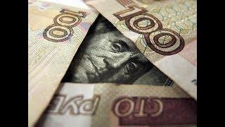 Прогноз курса доллара на 09.09.2019 Обзор рынка нефти, золота.