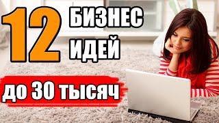 Топ-12 Бизнес Идей с Вложениями до 30 Тысяч Рублей. Бизнес Идеи с Минимальными Вложениями