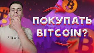 Криптовалюта  Покупать Bitcoin ?  Покупать Криптовалюту в 2021 Году ?  Bitcoin Прогноз 2021