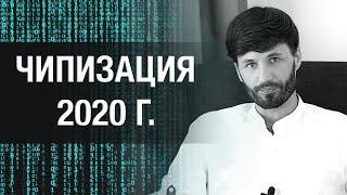 Чипирование Людей Началось?! Как будет происходить Чипизация в 2020 году. Сергей Финько.