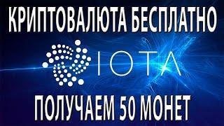 Криптовалюта IOTA 50 монет бесплатно