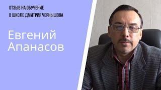 Отзыв про обучение Дмитрия Чернышова от Евгения Апанасова.