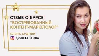 """Будник Елена отзыв о курсе """"Востребованный контент-маркетолог"""" Ольги Жгенти"""