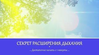 В ЭФИРЕ РАДУГА КИЙАРЪ: Датта Даршан: медитация: Секрет расширения дыхания