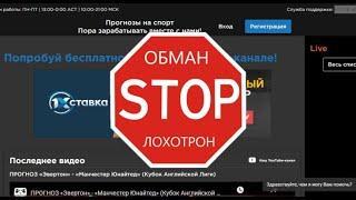 Fuckbet – Лживая букмекерская контора. Отзывы о fuckbet.ru
