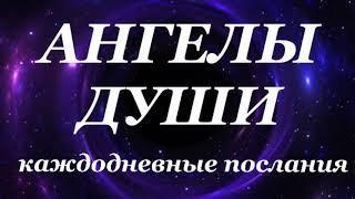 КАЖДОДНЕВНЫЕ ПОСЛАНИЯ ВАШЕГО АНГЕЛА. ЧЕННЕЛИНГ. Таро онлайн расклад