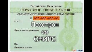 Лохотрон со СНИЛС. ЛОХОТРОН ШОУ 8 Выпуск