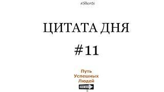 Мотивация на день от Джареда Лето. (11) #Shorts #цитаты #мотивация