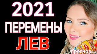 НОВАЯ ЖИЗНЬ 2021!ЛЕВ 2021 год! ЛЕВ ТАРО ГОРОСКОП на 2021 год