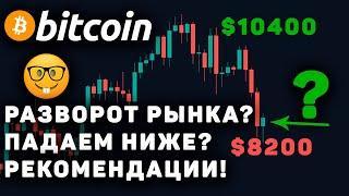 Биткоин Падает и Когда Разворот? Прогноз, Курс, Обзор, Новости и Bitcoin, BTC Криптовалюта!