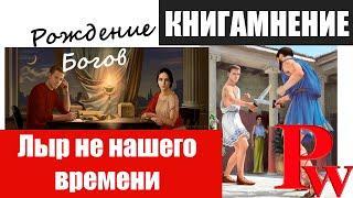 """Отзыв о книге """"Рождение Богов"""", автор Alex Kimen"""
