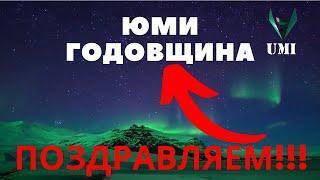 ЮМИ ГОДОВЩИНА КУРС ЮМИ