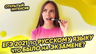 Разбор заданий ЕГЭ 2021 | Русский язык ЕГЭ 2021 | PĀRTA