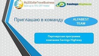Партнерская программа компании SavingsHighway